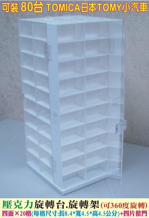 《壓克力旋轉展示台.旋轉收藏盒+四面防塵掀門(附鎖扣)》 改:「半圓弧指縫開口,磁吸(不需上鎖)」