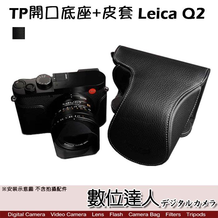 【數位達人】TP底座 Leica Q2 開口底座+皮套 雙開底底座 / 電池開口底座 加 包覆式相機皮套