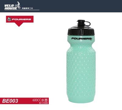 【飛輪單車】FOURIERS BE006 600C水壺-專利設計壓力式氣嘴(粉藍)[15003017]