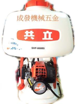 ㊣成發機械五金批發㊣日本公司貨 共立 SHP 800BS echo 輕拉啟動 背負式 噴霧機 消毒機 非本田 施肥機