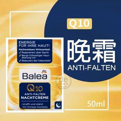 【德購瘋】德國 Balea Q10 晚霜 面霜 50ml