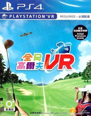 【全新未拆】PS4 全民高爾夫VR EVERYBODY'S GOLF VR 中文版 內附初回限定特典【台中恐龍電玩】