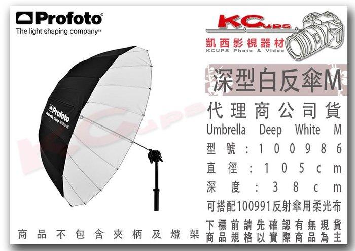 凱西影視器材 PROFOTO 原廠 100986 105cm 深型 白反傘 白底反射傘 公司貨 另有 透射傘 銀底反射傘