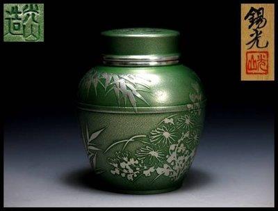 錫光造 光山作 錫製茶入 四君子 日本老錫罐 錫茶葉罐 314g 本錫 茶倉錫罐 龍文堂 乾茂號