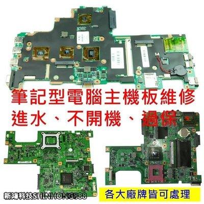《筆電維修》華碩 ASUS FX502 FX502VM 15.6吋 筆電無法開機 進水 開機無畫面 主機板維修