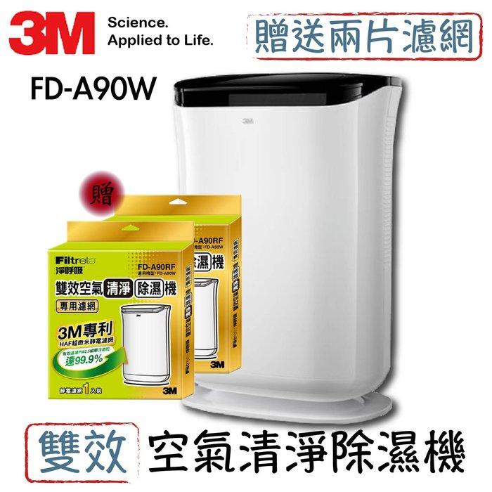 【超值1+2(送濾網)】3M 雙效空氣清淨除濕機9.5L FD-A90W (原廠保固/過濾/懸浮微粒/除溼/乾衣)