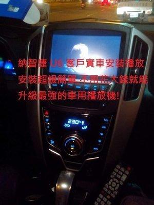 Previa wish Sienta最超值改裝品 usb多媒體播放器 酷盒K3 支援 MKV  RMVB MP4 車用組
