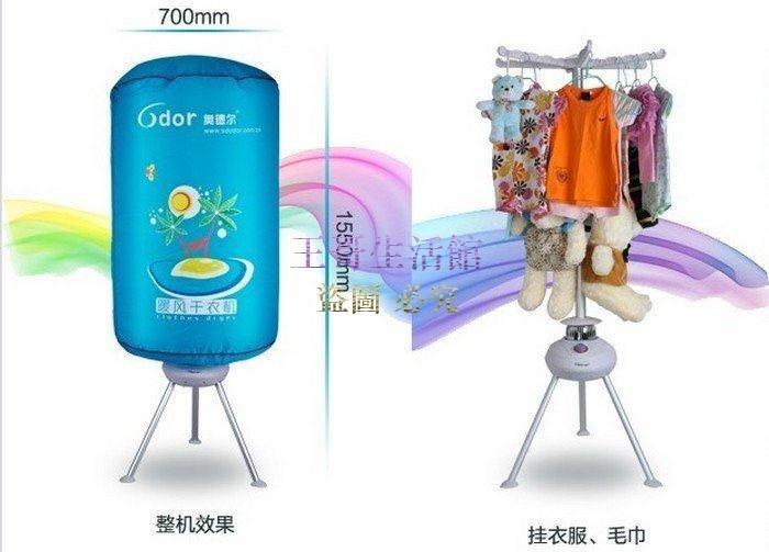 【免運費】新款定時圓型立式乾衣機 還可以當暖氣機除濕機