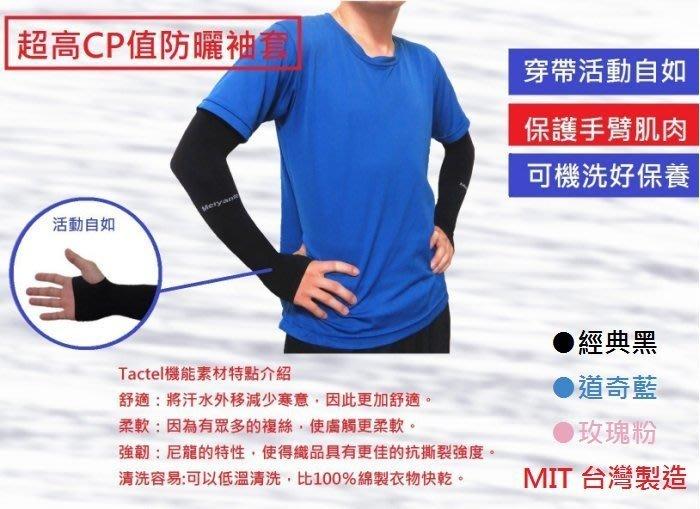 夏天防曬涼感袖套 降溫袖套 清涼袖套 機能袖套 超涼袖套 美國杜邦 tactel 材質袖套 辦公室冷氣房的優質袖套 質佳料好 男女適用
