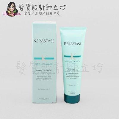 立坽『免沖洗護髮』台灣萊雅公司貨 KERASTASE卡詩 煥髮重建熱活精華150ml HH07