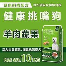 【LCB藍帶廚坊-WELLNESS狗糧】健康挑嘴/羊肉蔬果(小顆粒 10kg)