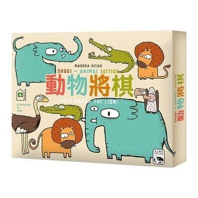 免運 2016新版 動物將棋 Lets Catch the Lion Animal Shogi 繁體中文正版益智桌遊