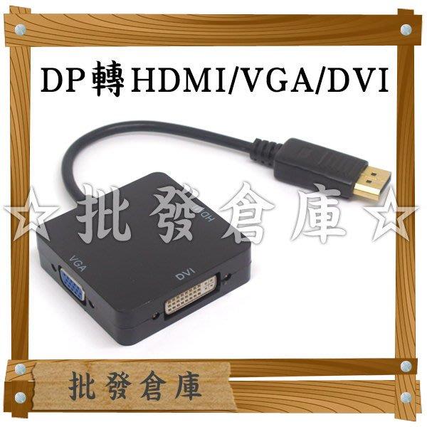 【批發倉庫】三合一Displayport轉HDMI/VGA/DVI 大DP to HDMI/VGA/DVI 訊號轉接線