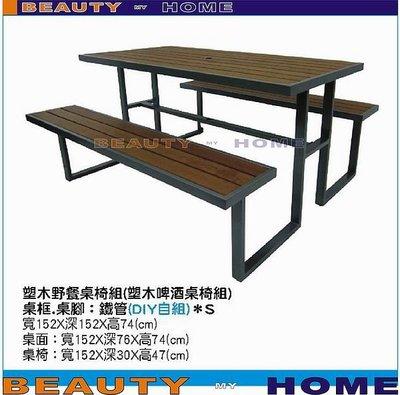 【Beauty My Home】19-CB-935-04塑木野餐桌椅組.DIY商品【高雄】