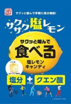 松屋 鹽 檸檬糖 80g日本進口零食 JUSTGIRL