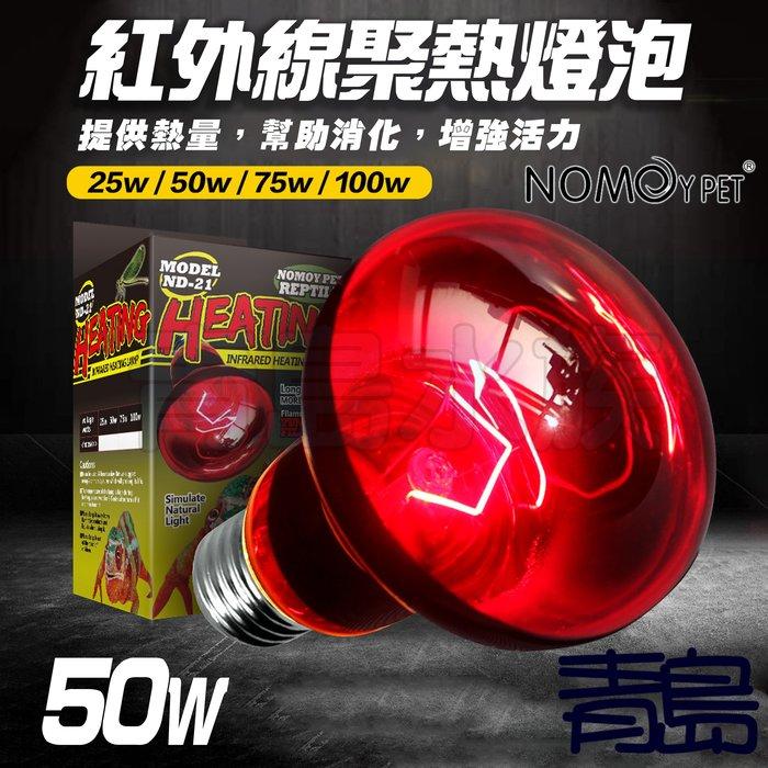 Y。。。青島水族。。。ND-21-50W 中國NOMO諾摩-夜間紅外線聚熱燈泡 加熱保溫保暖 兩棲爬蟲陸龜蜥蜴==50W