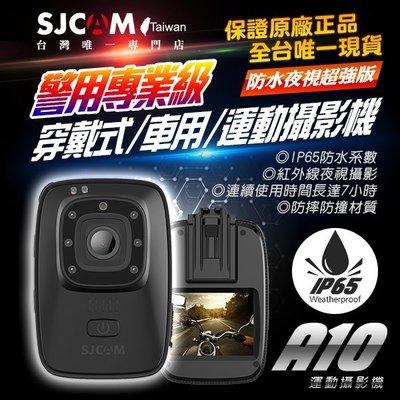 【送32G皮套掛繩+第二顆電池+雙充】SJCAM A10 一年保固 警用密錄器 專業級穿戴式/車用/運動攝影機  IP65全機防水 紅外線定焦 行車紀錄