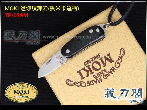 《藏刀閣》MOKI-迷你項鍊刀(黑米卡達柄)