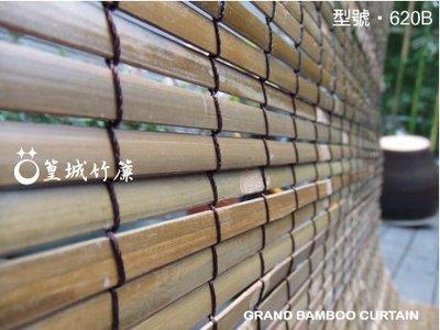 【篁城竹簾型號:620B】天然寬版炭化竹皮,適合戶外、較潮濕的山區使用