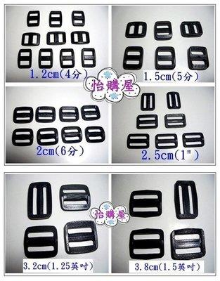 ✿。怡購屋。✿(台製)1.2cm日型環、活動環、日型扣帶類調節用具手作任用另有:1.5、 2、2.5、3.2、3.8cm 新北市