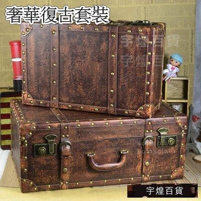 《宇煌》英倫老式擺設皮箱手提箱收納箱復古創意道具裝飾奢華復古套裝_aBHM