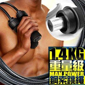 ⊙偷拍網⊙台灣製造 重量級1.4KG鋼索跳繩P260-4901 1.4公斤加重跳繩.取代啞鈴重訓.運動健身.推薦哪裡買