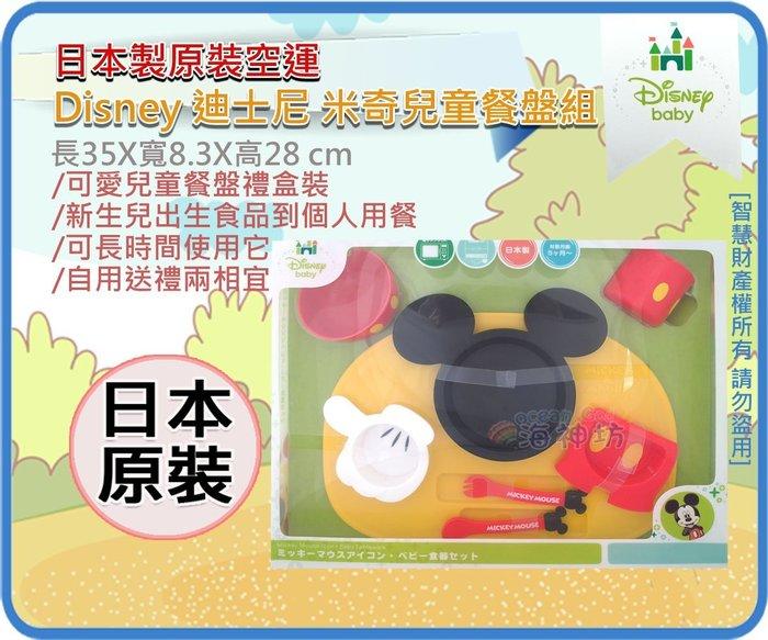 海神坊=日本製原裝空運 Disney 迪士尼 米奇兒童餐具組 學習餐盒組 附大餐盤/湯匙/筷8pcs 5入3650元免運
