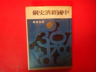 【愛悅二手書坊 07-51】中國經濟史綱      周金聲/著      環宇出版 (劃記)