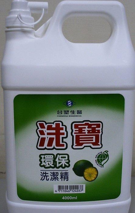 台塑生醫  洗寶環保標章洗潔精4kg/桶*4桶/箱   箱購