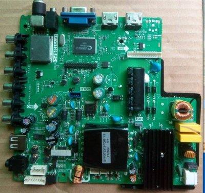 LED電視專用-30-55吋 樂華3合一公版(驅動版+電源+升壓板)5件套如說明處支援1366*768正屏