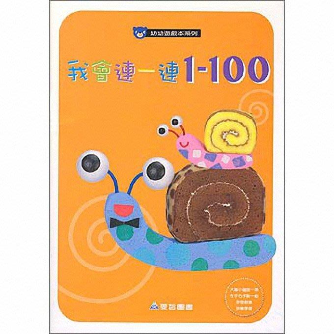 ☆天才老爸☆→【愛智圖書】我會連一連1-100-幼幼遊戲本←練習本 習作本 遊戲書 全腦開發 早教 練習 數字 潛能