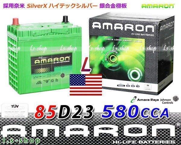 ☆鋐瑞電池☆DIY自取交換價 85D23L AMARON 愛馬龍 汽車電池 55D23L 75D23L 三菱 裕隆