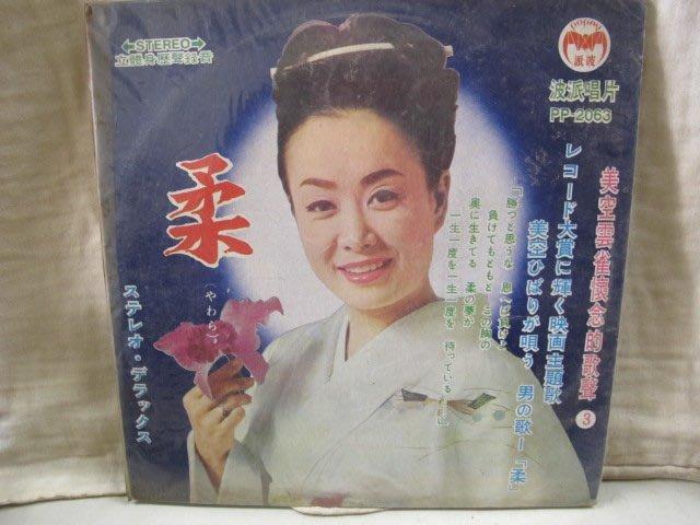 二手舖 NO.2188 黑膠 日語 美空雲雀懷念的歌聲 3 稀少盤收藏
