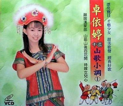 *卓依婷 / /  中國山歌小調 ~ KARAOKE VCD 新北市