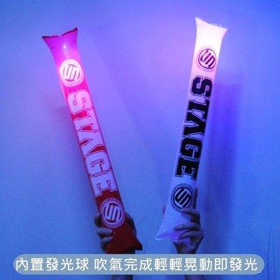 氣球 LED 加油棒(2支/18元) 發光充氣棒 螢光棒 LED 行銷 禮贈品 造勢商品 客製化LOGO【塔克玩具】