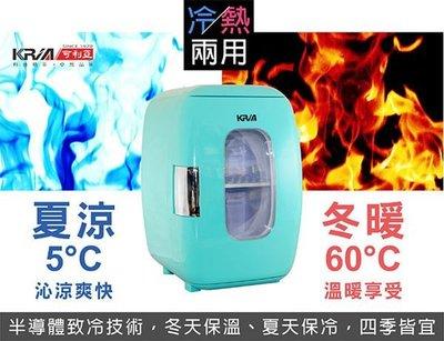 *快客力*~免運~ZANWA晶華 電子行動冰箱/行動冰箱/小冰箱/冷藏箱CLT-16B