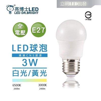 【立明 LED】亮博士 3W E27 LED燈泡 球泡 高光效 全電壓 黃光/白光 球泡燈 另有5W10W14W16W
