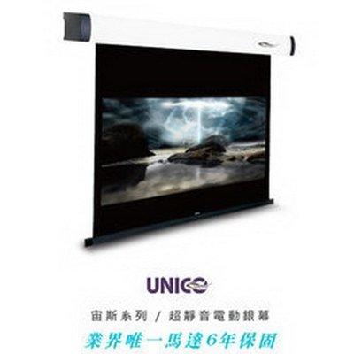 UNICO 攸尼可 BZ-100 100吋宙斯系列 1:1 型超靜音電動布幕 席白電動銀幕(6年保固) 另售75 90 120