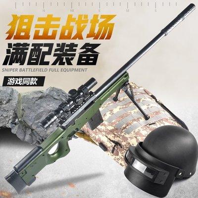〖起點數碼〗絕地AWM狙擊槍可發射98K水彈槍大號成人求生吃雞男孩兒童玩具手搶
