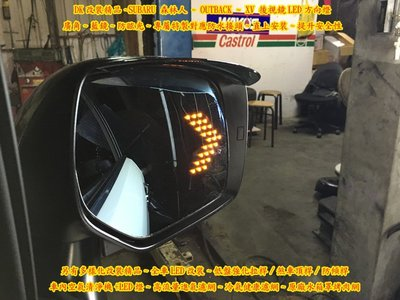 DK LED改裝精品~SUBARU 森林人FORESTER OUTBACK LEGACY廣角藍鏡防眩光後視鏡LED方向燈