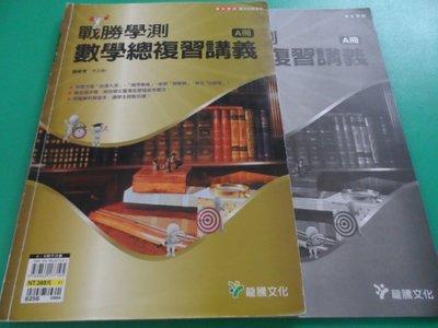 大熊舊書坊-高中 戰勝學測 數學總複習講義 A冊 龍騰 惠文上成大 104/05- 900