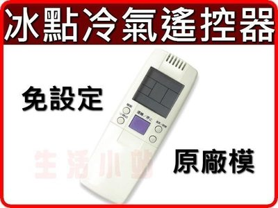 【原廠模.免設定】聲寶.Fujmaru富士丸.燦坤.普騰.冰點冷氣遙控器.藍天冷氣遙控器 .聲寶冷氣遙控器