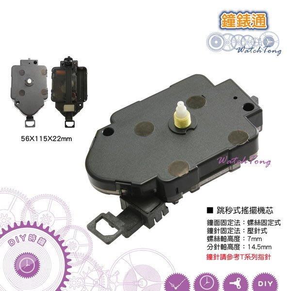 【鐘錶通】台灣SUN_12888-7_ @搖擺機芯_螺紋高7mm@ 壓針/跳秒(相容T系列指針)