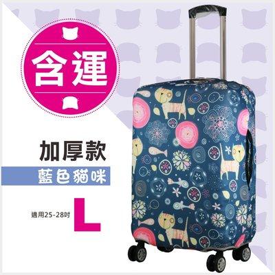 簡約時尚Q【防塵套】旅遊用品 行李箱 旅行箱 彈力 彈性 防塵套 保護套 拖運套 【L】 25-28吋適用 貓咪