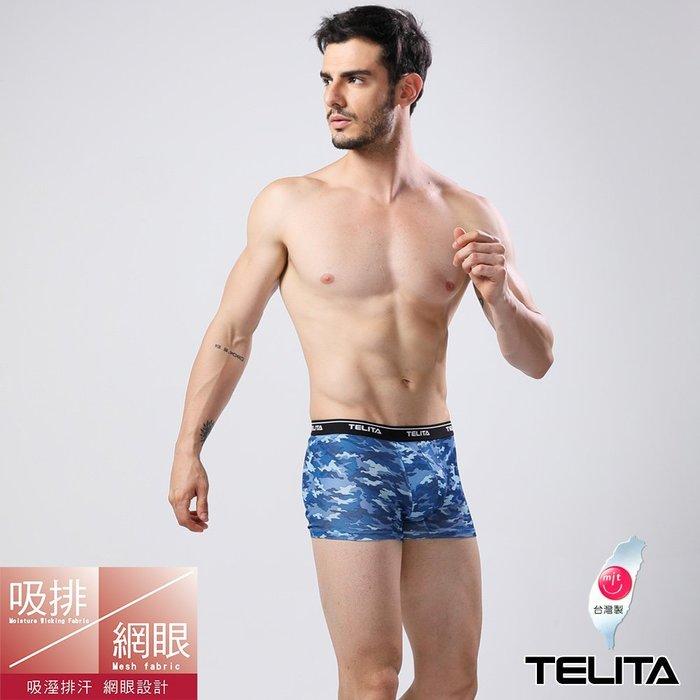 【TELITA】男內褲~吸溼涼爽迷彩網眼運動四角褲/平口褲-蔚藍