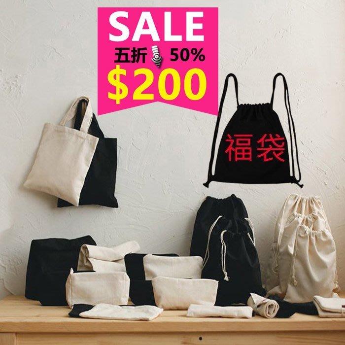 帆布包+5件只要$200/福袋大特價~大衣/毛衣 /隱藏版數量少少/外貿