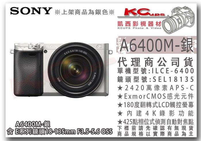 凱西影視器材【 SONY A6400M 套組 含 18-135mm 銀 公司貨 】單眼 相機 KIT組 變焦鏡組 單鏡組