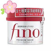☆漂亮妹小舖☆[現貨]資生堂 FINO 高滲透護髮膜230g