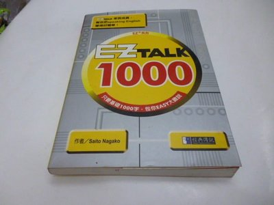 1本80元&-EZ TALK - 1000 齋藤長子著/經典傳訊2011各校精選試題 指考衝刺專用( 化學 ) 詮達