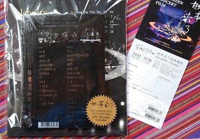 【小馬哥】蘇打綠 故事未了音樂電影(現貨,全新預購版CD+DVD+年歷,臺)